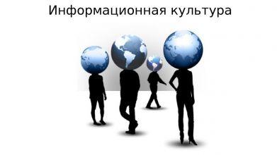 Информационная культура1
