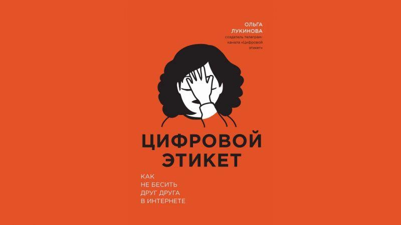 Лукинова книга
